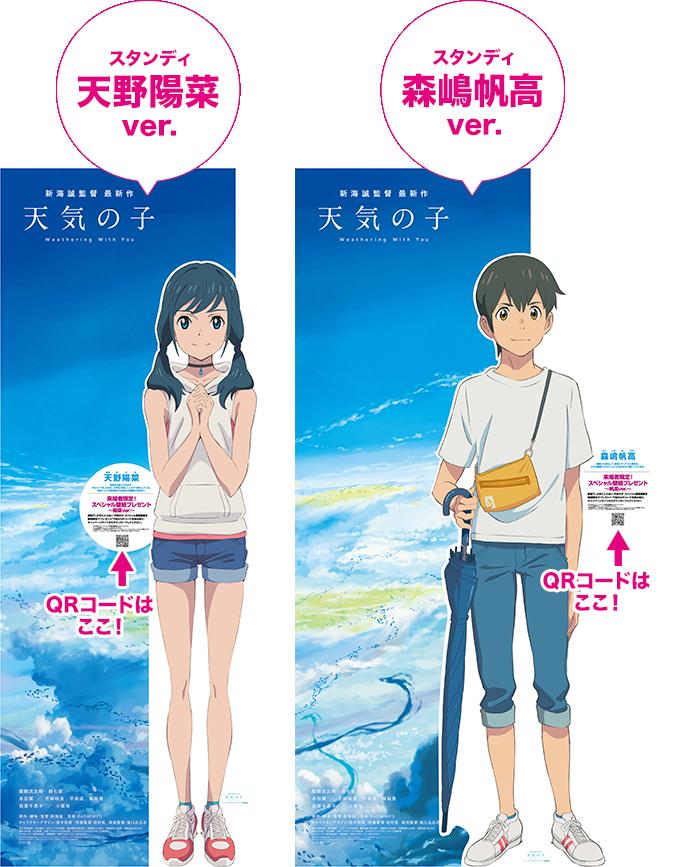 来場者限定!スペシャル壁紙プレゼント|映画『天気の子』公式サイト