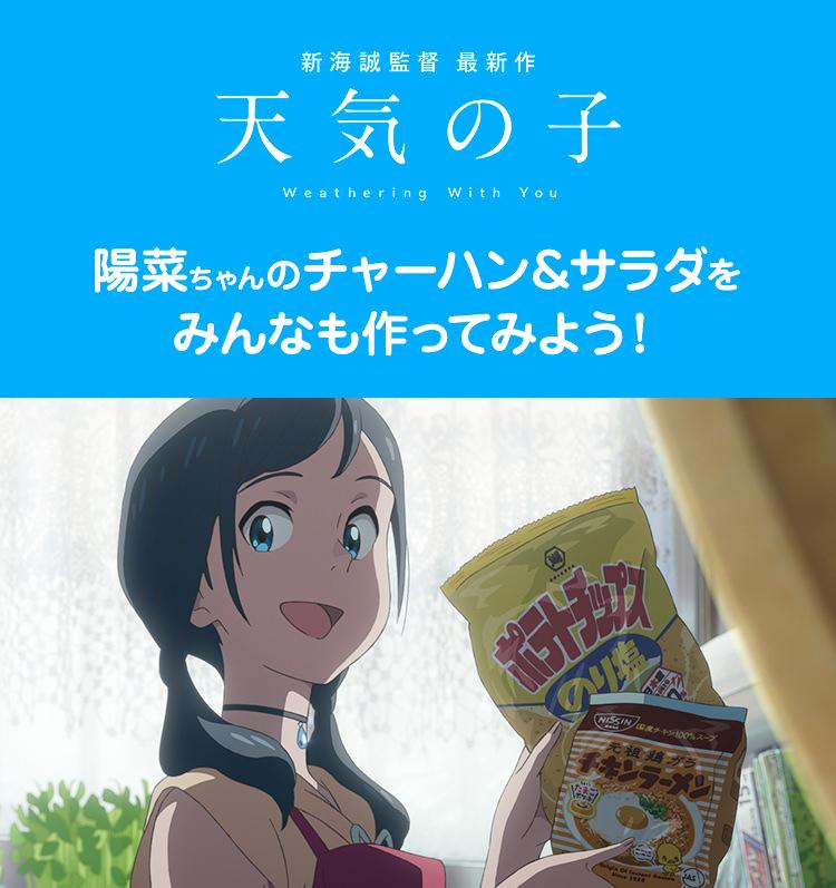陽菜ちゃんのチャーハン\u0026サラダをみんなも作ってみよう!|映画